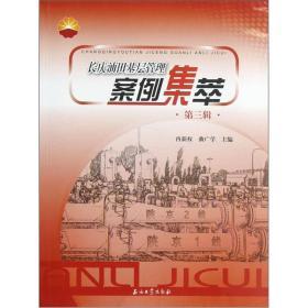 长庆油田基层管理案例集萃(第3辑)