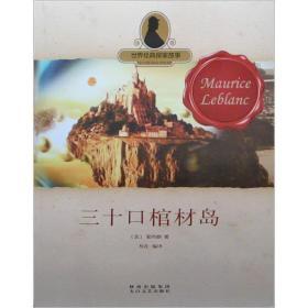 世界经典探案故事:三十口棺材岛