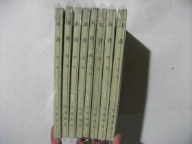 宋书(全8册)  1974年1版1印      2733
