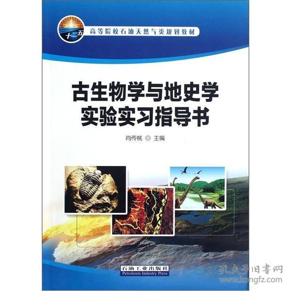高等院校石油天然气类规划教材:古生物学与地史学实验实习指导书
