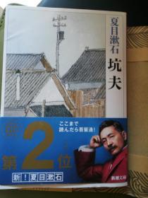 夏目漱石小说:坑夫(日文版)