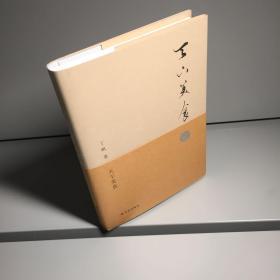 天下美食 【精装】 【一版一印 库存新书  自然旧  正版现货  实图拍摄】
