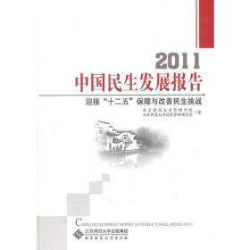 中国民生发展报告