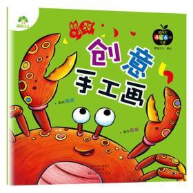 创意手工画-适用于4-6岁儿童