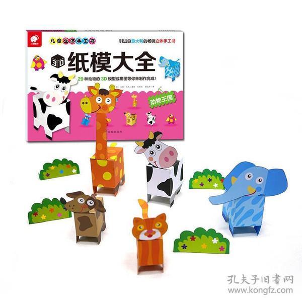 儿童立体手工书——3D纸模大全(动物王国)