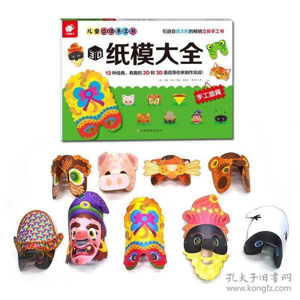 儿童立体手工书——3D纸模大全(手工面具)