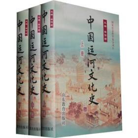 中国运河文化史