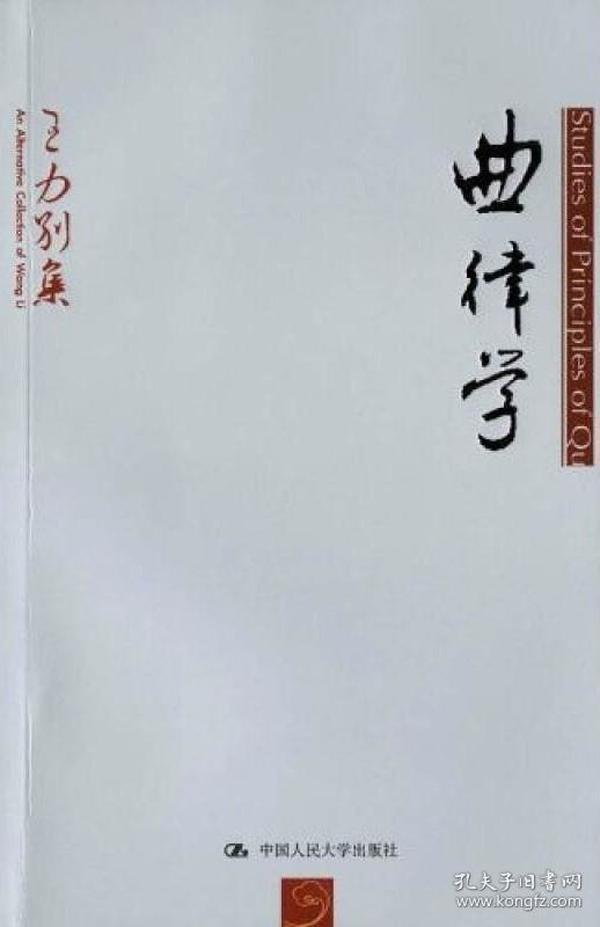 曲律学_王力别集