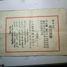 1954年小学毕业证。蒙汉对照。