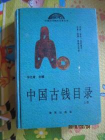 中国古钱目录(上卷)。