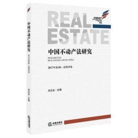 中国不动产法研究(2017年第1辑 总第15卷)