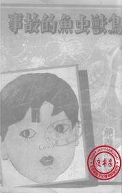 鸟兽虫鱼的故事-1934年版-(复印本)