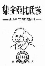 凡隆娜二绅士-1942年版-(复印本)-莎士比亚全集
