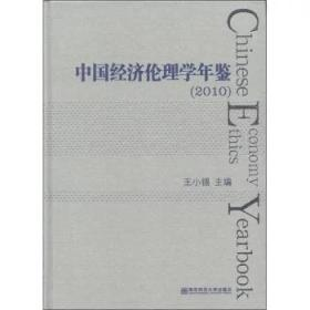 中国经济伦理学年鉴(2010)