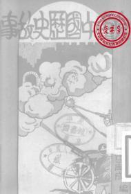 儿童中国历史故事-1948年版-(复印本)