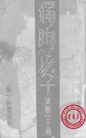 独腿孩子-1932年版-(复印本)-民间童话