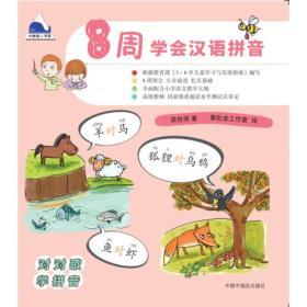 8周学会汉语拼音(根据教育部《3~6岁儿童教育与发展指南》编写 每日一小步,每周一大步, 对韵儿歌学拼音,轻松做语文小达人)