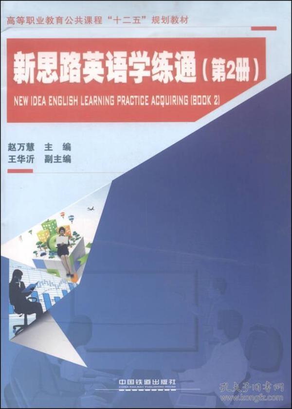 新思路英语学练通(第2册)