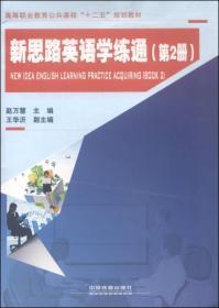 新思路英語學練通(第2冊)