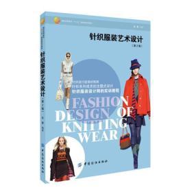 针织服装艺术设计