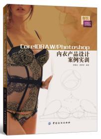 CorelDRAW·Photoshop内衣产品设计案例实训