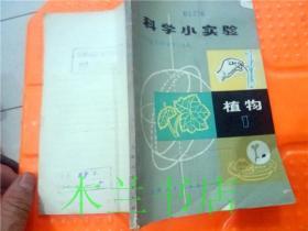 科学小实验 植物(1)毛主席语录 <科学小实验>编写小组编 上海人民出版社 1971年1版 32开平装