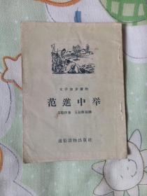 范进中举-(文学初步读物,王叔晖插图4幅,竖版繁体,1956年一版一印)