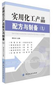 实用化工产品配方与制备(九)