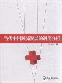 当代中国医院发展的制度分析