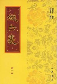 缀白裘(全六册)(定价368)