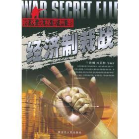 正版二手二手正版满29免邮 经济制裁战——特殊战秘密档案 兰黄明著 黑龙有笔记