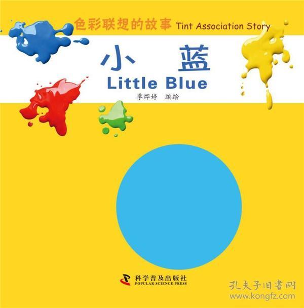 色彩联想的故事:小蓝