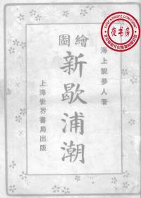绘图新歇浦潮-1924年版-(复印本)