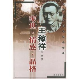 王稼祥:家世情感品格——党史人物生活传记丛书 沈葵 济