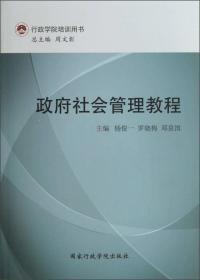 行政学院培训用书:政府社会管理教程