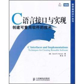 C语言接口与实现:创建可重用软件的技术