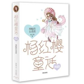 杨红樱童话——神秘的女老师 典藏版