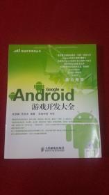 Android游戏开发大全