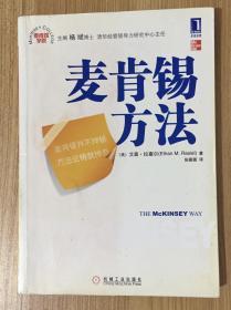 麦肯锡方法(麦肯锡学院丛书)The McKinsey Way 9787111292715