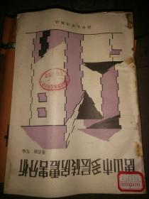 唐山市多层砖房震害分析
