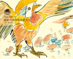 马西西的异想王国-画家马西西和臭屁大王 刘海栖 明天出版社 9787533289157