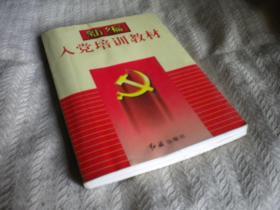 新编入党培训教材  吕澄   红旗出版
