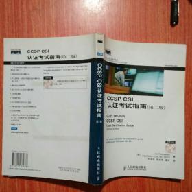 CCSP CSI认证考试指南(第2版)带光盘 1版1次