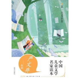 第一次看世界 专著 严文井著 di yi ci kan shi jie