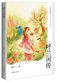 呼兰河传  (儿童读物)(精装)
