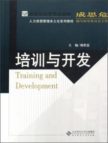 新世纪高等学校教材·人力资源管理本土化系列教材:培训与开发