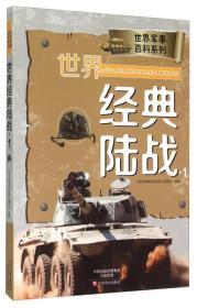 世界经典陆战1