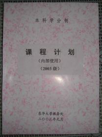 本科学分制课程计划(2003级)