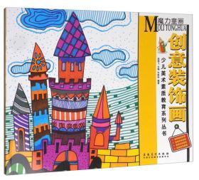 少儿美术素质教育系列丛书:魔力童画·创意装饰画