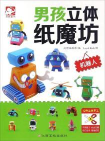 机器人-男孩立体纸魔坊